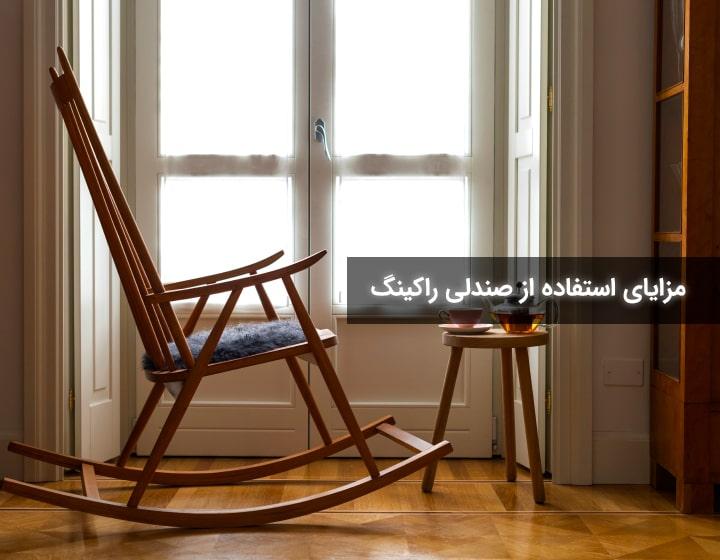 مزایای استفاده از صندلی راکینگ