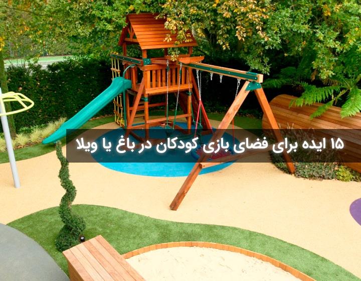 فضای بازی کودکان در باغ یا ویلا