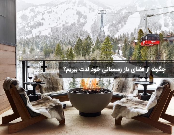 ایدههای فضای باز زمستانی