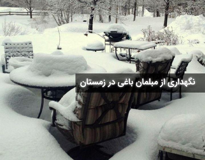 نگهداری از مبلمان باغی در زمستان