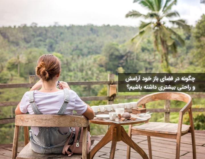 ایجاد آرامش در فضای باز